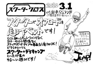 """スクーターでダートコース走りませんか?""""スクータークロス"""" 3月1日(日)開催!"""