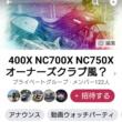 400X NC700X NC750X  オーナーズクラブ風?