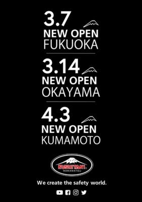 九州最大の売り場面積をほこるクシタニ福岡店が誕生!ほか2店舗リニューアルオープン