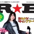 レッドバロンのフリーマガジン『R★B Vol.34』はキャンツー&女子ライダーに注目!