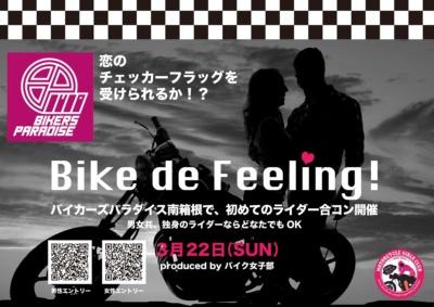 【開催延期】3月22日(日)バイカーズパラダイス南箱根にて、ライダー合コン『Bike de Feeling!』開催♪