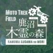 """オフロードに必要な技術を反復して磨き上げられる""""MotoTrekField鹿沼木霊の森""""が栃木県にオープン!"""
