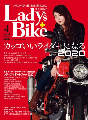 レディスバイク Vol.84表紙