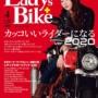 レディスバイク Vol.84