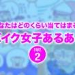 【WEB限定企画】バイク女子あるあるPart.2!