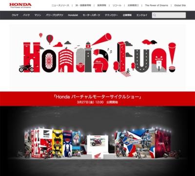 ホンダがWEB上で『バーチャルモーターサイクルショー』を公開決定!