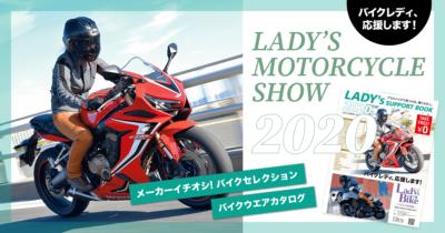 『レディスモーターサイクルショー2020』特設サイトを公開しました