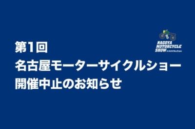『名古屋モーターサイクルショー』新型コロナウイルスの影響により大阪・東京に続き開催中止が決定