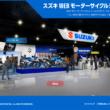スズキはWEBモーターサイクルショーを公開。360度ビューや開発者インタビューなど見ごたえある内容だ