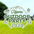 バイクで来場OKなアウトドアイベント『TOYAMA OUTDOOR PARTY』3月21日(土)開催!