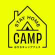 YouTube生配信おうちキャンプフェス『STAY HOME CAMP』5月2日(土)開催!