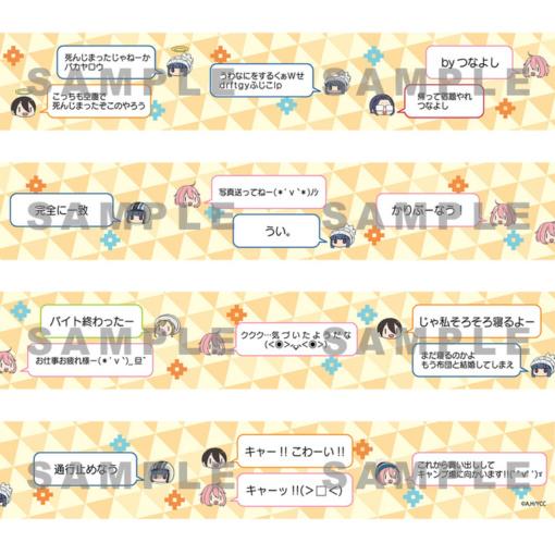 ゆるキャン△ YURUCAMP養生テープ