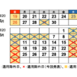 高速道路の休日割引中止が5月31日まで延長