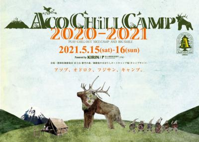 """バイクで行けるキャンプフェス""""アコチル""""が2021年の開催日程を発表!"""
