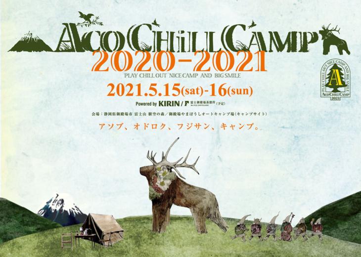 ACO CHiLL CAMP 2020-2021