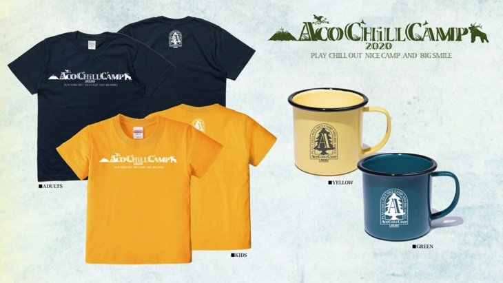 ACO CHiLL CAMP 2020 オフィシャルグッズ