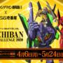 CoCo壱番屋 ICHIBAN CHALLENGE 2020