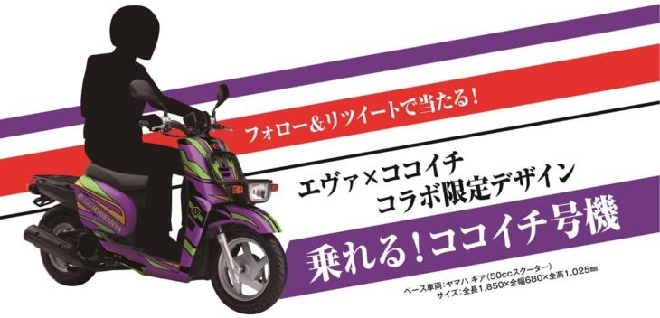 CoCo壱番屋 ICHIBAN CHALLENGE 2020 「乗れる! ココイチ号機(ヤマハ ギア)」