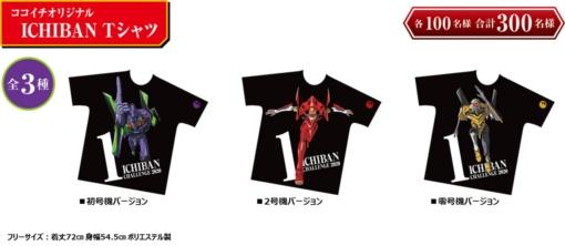 CoCo壱番屋 ICHIBAN CHALLENGE 2020 ココイチオリジナル ICHIBAN Tシャツ(全3種)