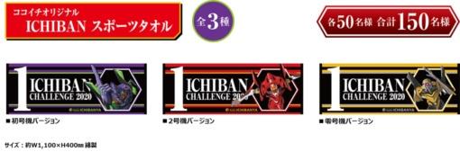 CoCo壱番屋 ICHIBAN CHALLENGE 2020 ココイチオリジナル ICHIBAN スポーツタオル(全3種)