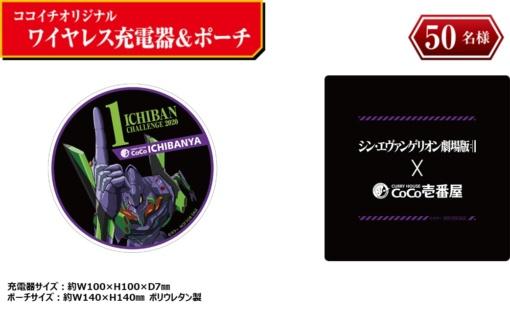 CoCo壱番屋 ICHIBAN CHALLENGE 2020 ココイチオリジナル ワイヤレス充電器&ポーチ 50名様