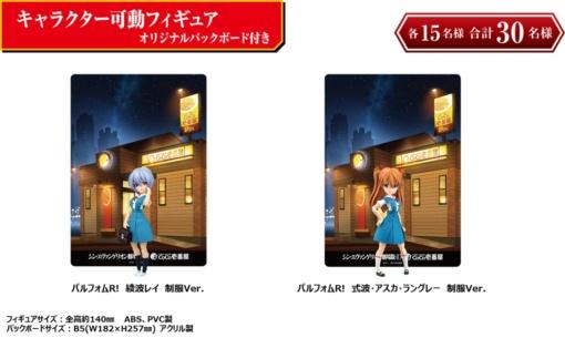 CoCo壱番屋 ICHIBAN CHALLENGE 2020 キャラクター可動フィギュア オリジナルバックボード付き