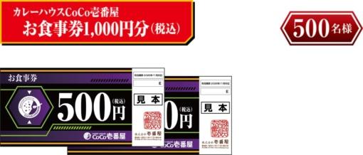 CoCo壱番屋 ICHIBAN CHALLENGE 2020 カレーハウスCoCo壱番屋お食事券1,000円分(税込)