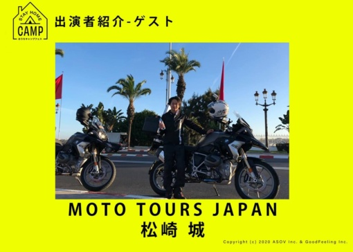 STAY HOME CAMP 出演ゲスト MOTO TOURS JAPAN 松崎 城