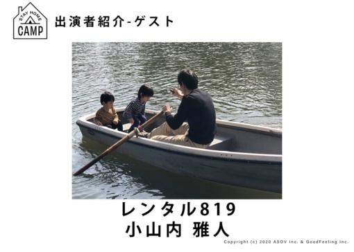 STAY HOME CAMP 出演ゲスト レンタル819 小山内雅人