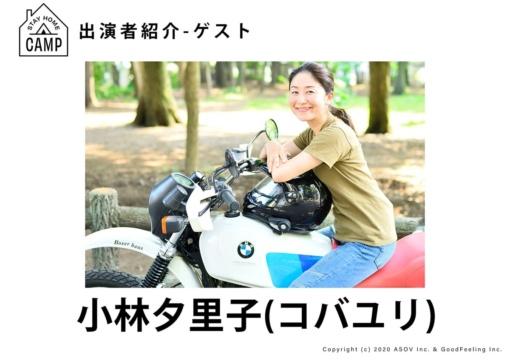 STAY HOME CAMP 出演ゲスト 小林夕里子(コバユリ)
