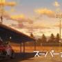 TVアニメ『スーパーカブ』