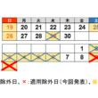 連休中の高速道路は5月10日(日)まで休日割引なし
