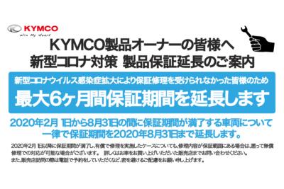 キムコジャパンは製品保証期間を8月末まで延長
