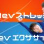ヤマハ Revストレッチ/エクササイズ