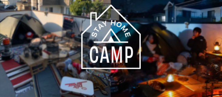 STAY HOME CAMP