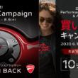 ドゥカティジャパンがアパレル&アクセサリーキャンペーンを実施
