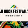 FUJI ROCK FESTIVAL'20 開催延期のお知らせ