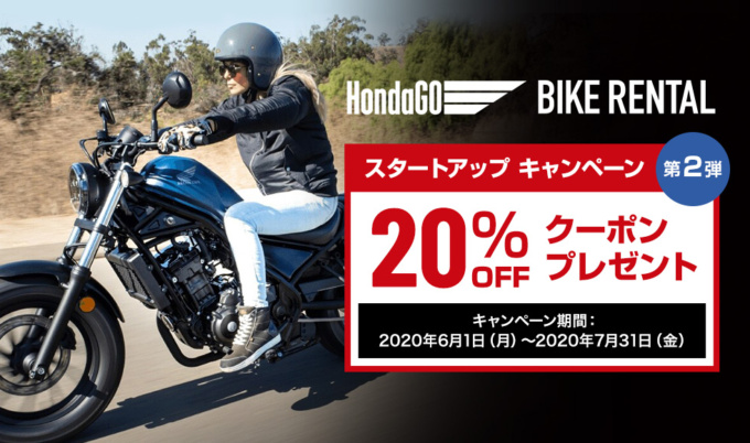 HondaGO BIKE RENTALスタートアップキャンペーン第2弾