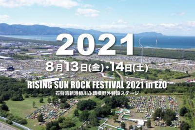 """北海道のオールナイトフェス""""RISING SUN ROCK FESTIVAL""""2021年に延期開催が決定"""