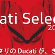"""ストリートファイターV4Sやハイパーモタード950など購入前に最新6モデルお試し乗り換えサービス""""DUCATI Select 6 2020""""が始まる!"""