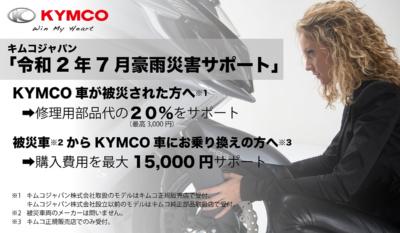 キムコジャパンが『令和2年7月豪雨災害サポート』を実施