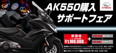 """キムコのハイパフォーマンスビッグスクーター""""AK550""""を購入で今なら10万円サポート"""