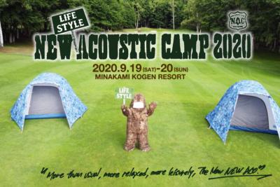 """新しいライフスタイルを取り入れた""""New(Lifestyle) Acoustic Camp 2020""""は9月19日、20日開催予定"""