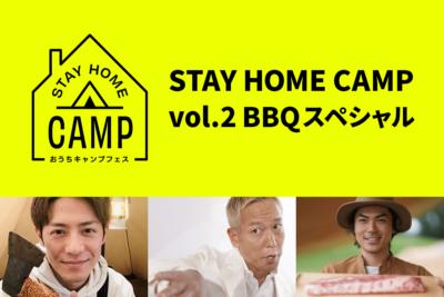 """オンラインおうちキャンプ第2弾!""""STAY HOME CAMP vol.2 BBQスペシャル""""が7月19日配信開始"""