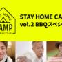 STAY HOME CAMP vol.2 BBQスペシャル