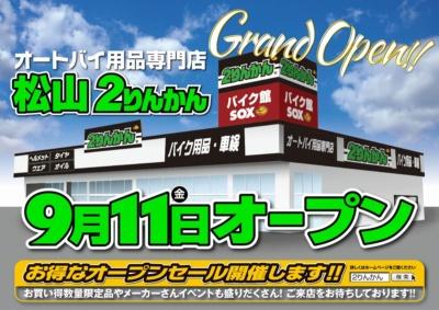 四国初となる松山2りんかんのオープン日が9月11日(金)に決定!お得なオープンセールを見逃すな