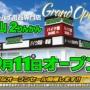 オートバイ用品専門店 松山2りんかん2020年9月21日オープン