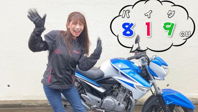 8月19日はバイクの日 HAVE A BIKE DAY Youtube動画コンテスト YouTube部門最優秀賞:葉月 美優(はづき みゆ)さん