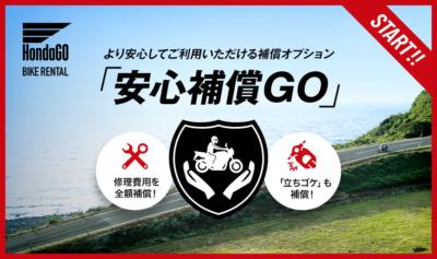 """ホンダのレンタルバイク事業""""HondaGO BIKE RENTAL""""で有料の補償オプションの運用開始"""