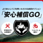 HondaGo BIKE RENTAL『安心補償GO』スタート!
